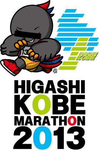 東神戸マラソン公式ロゴ(デザイン:JUNBOw)