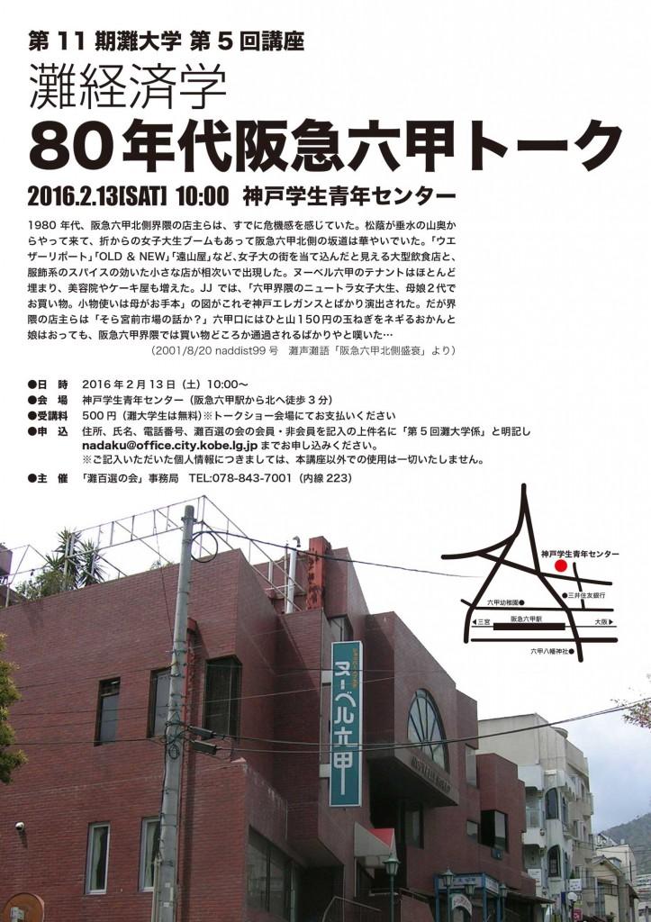 15阪急六甲